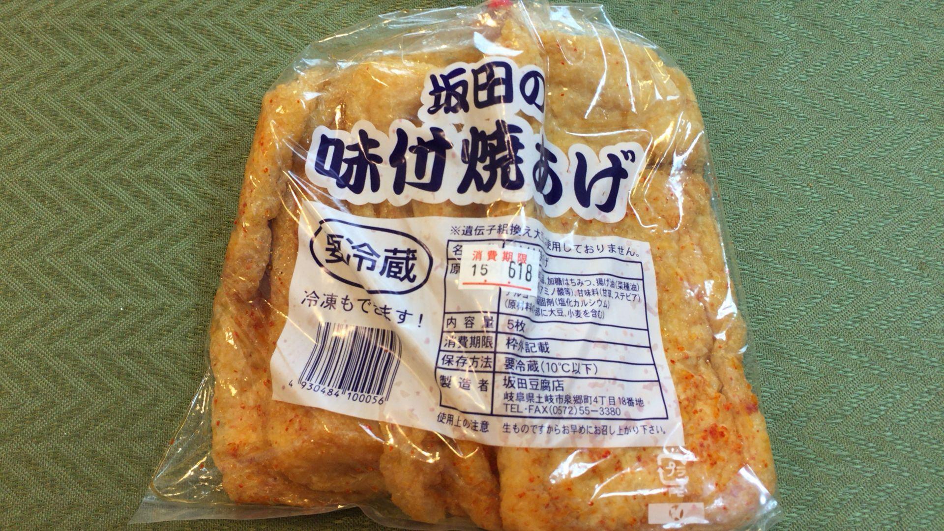 坂田豆腐店