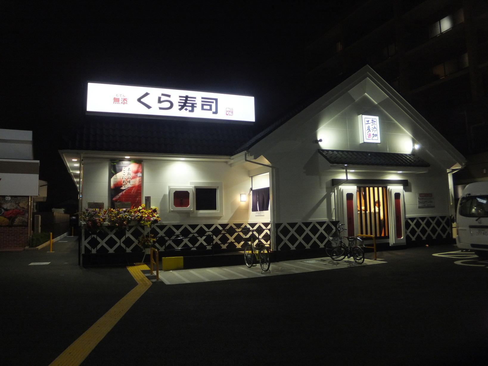 無添 くら寿司 横浜瀬谷店