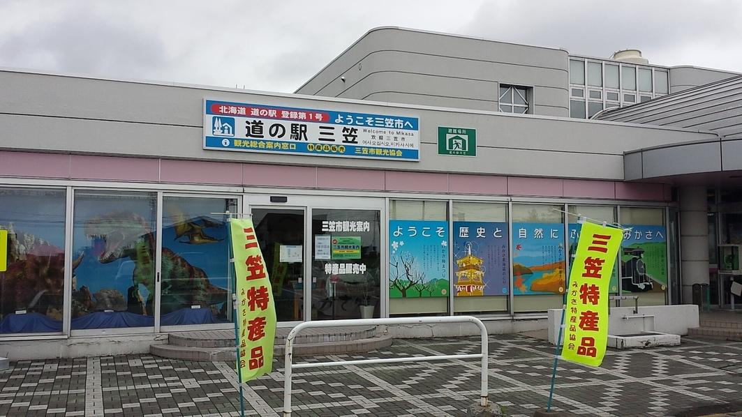三笠市観光協会