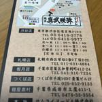 炙り味噌らーめん 麺匠 真武咲弥 - 支店。
