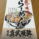 炙り味噌らーめん 麺匠 真武咲弥 - インフォメーションカード。