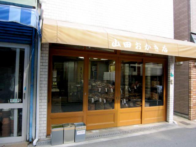 山田おかき店