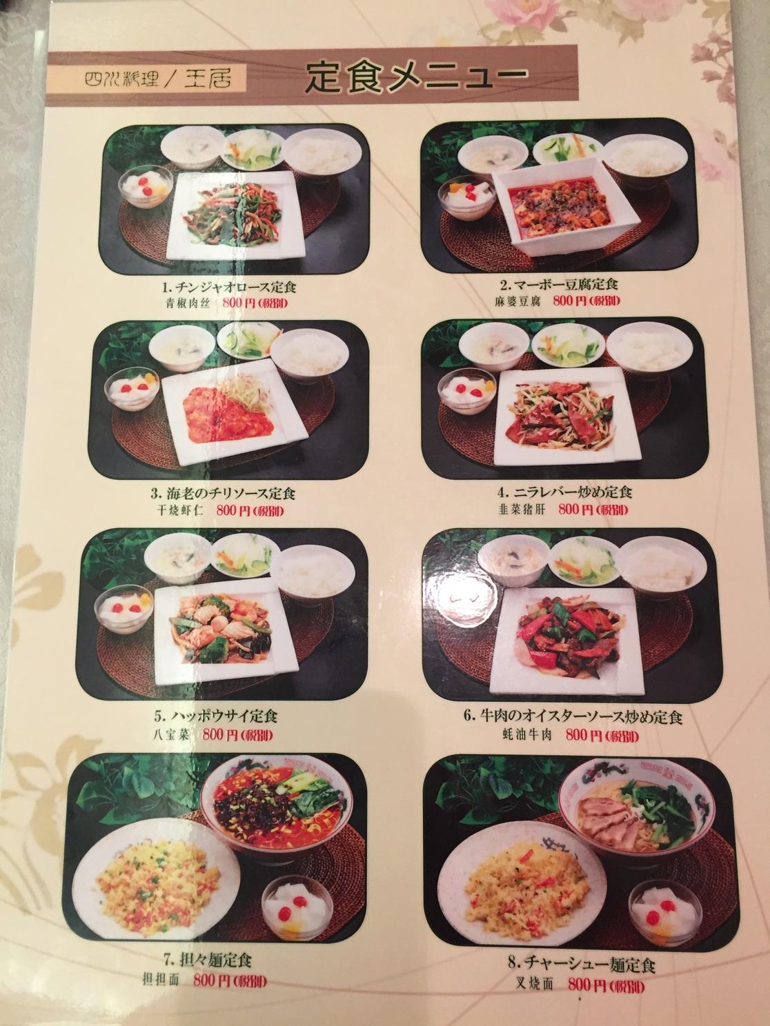 四川料理 王居 狛江店