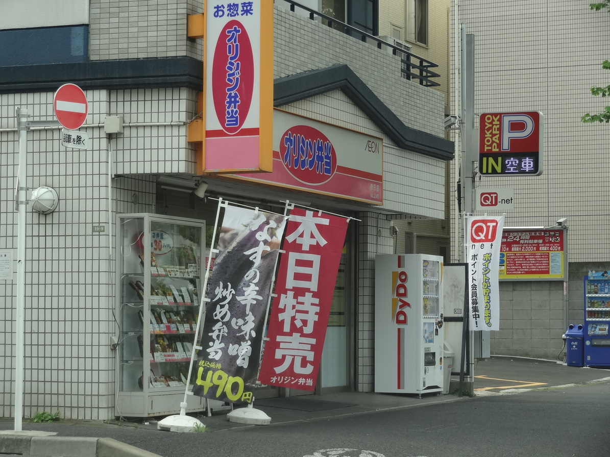 オリジン弁当 春日店