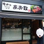 牛かつあおな 渋谷3丁目店 - 外観