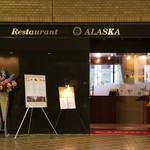 レストランアラスカ - 朝日新聞社2階にあるアラスカ。