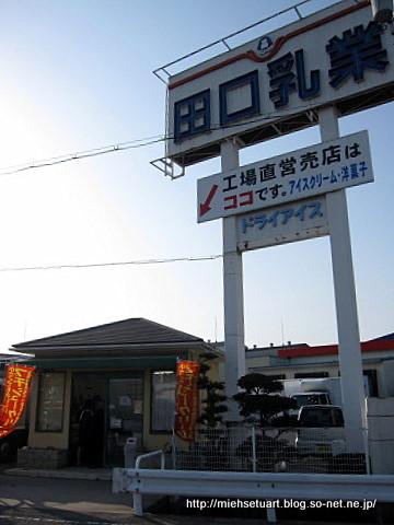 田口乳業 工場直売店 たつの支店