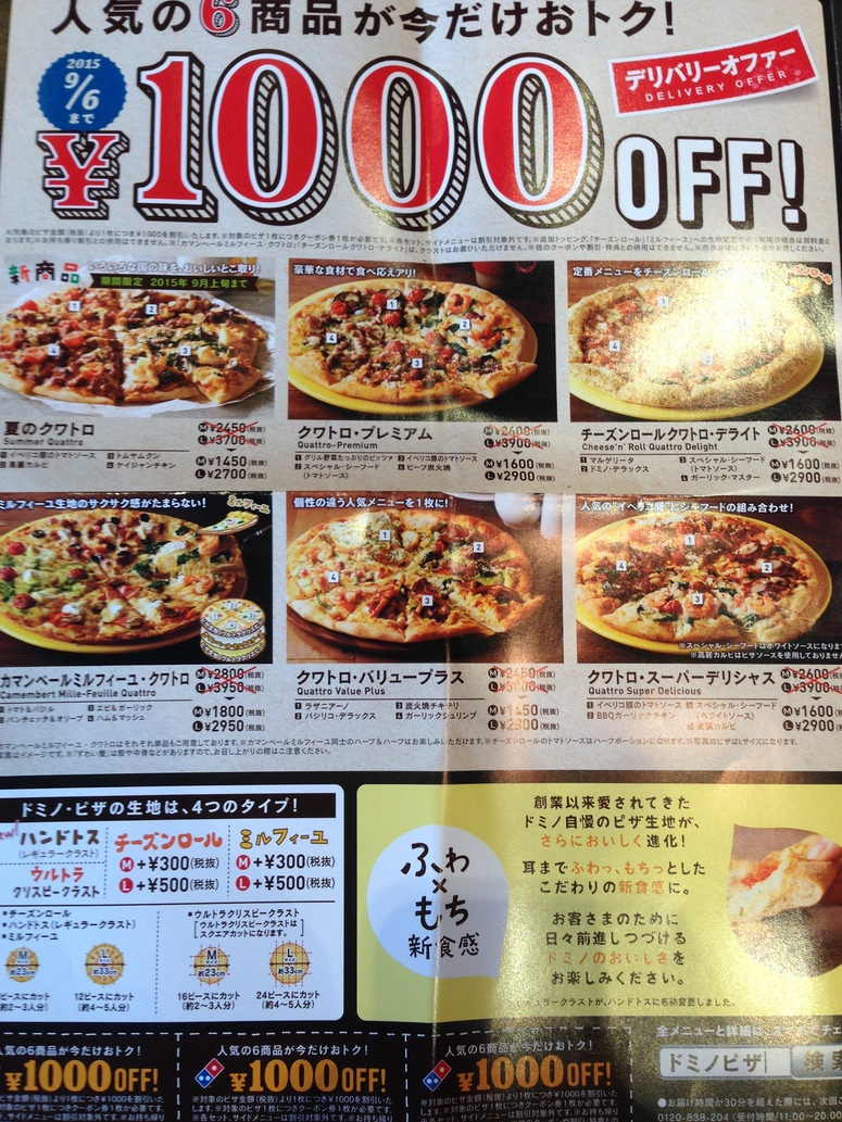 ドミノピザ 駿東柿田川店