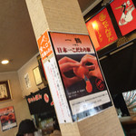 ちゃんぽん 一鶴 - 店内