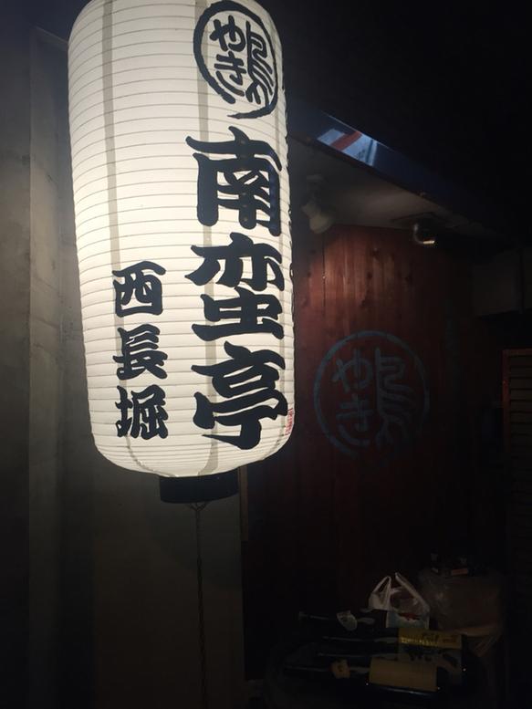 千島 南蛮亭