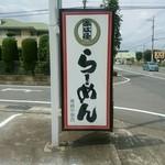 赤坂屋 高崎中居店