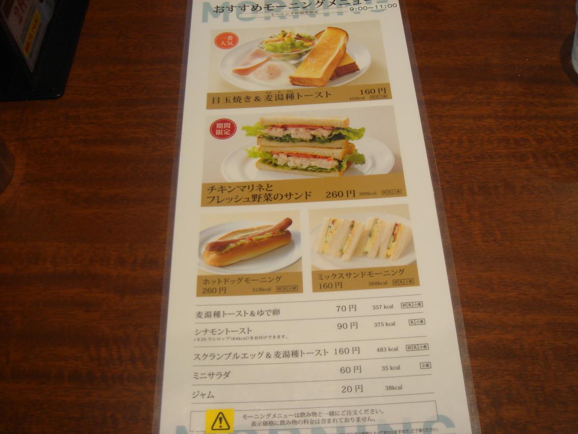 珈琲館 伊賀上野店