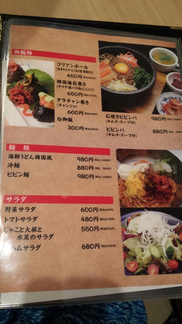 焼肉と韓国料理 葉山