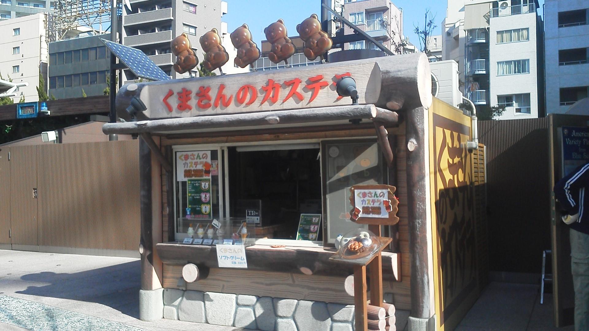 くまさんのカステラ 東京ドームシティ