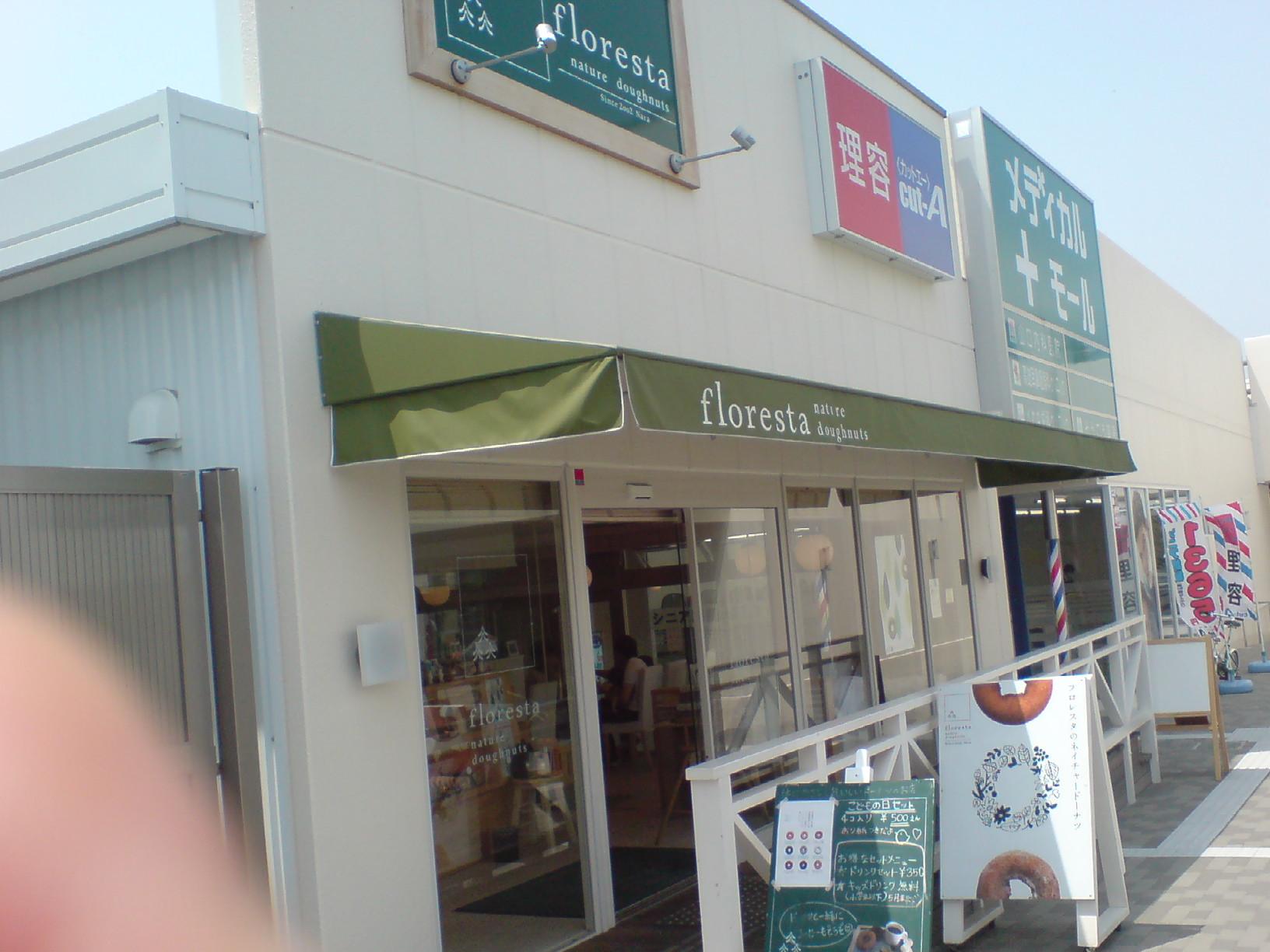 フロレスタ 三田ウッディタウン店