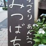 39202671 - 手作りあんみつ『みつばち』さんの店頭看板~♪(^o^)丿