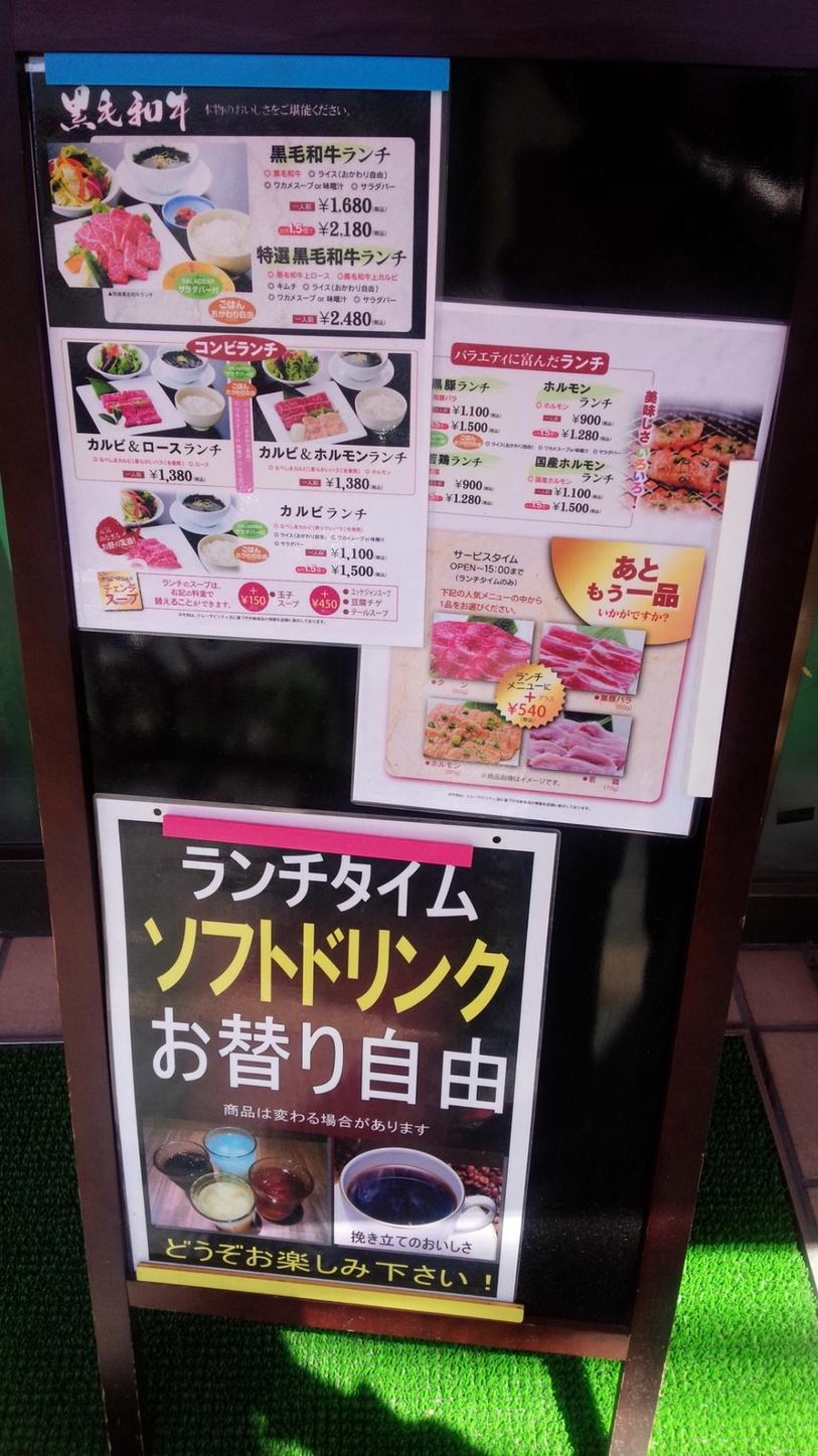 焼肉なべしま 谷山本町店