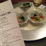 神戸プレジール - 今回のメニューと前菜
