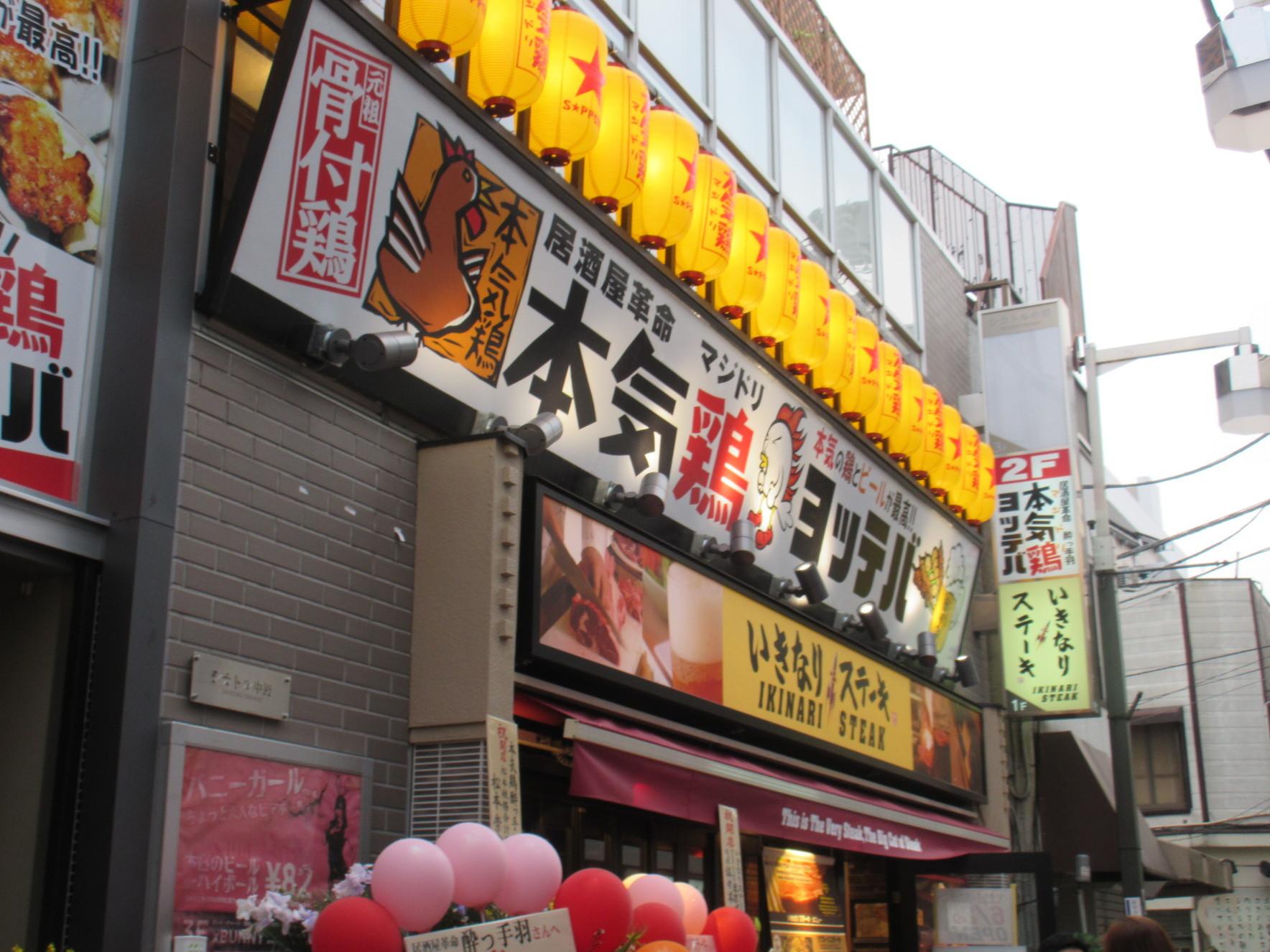 いきなりステーキ 中野店