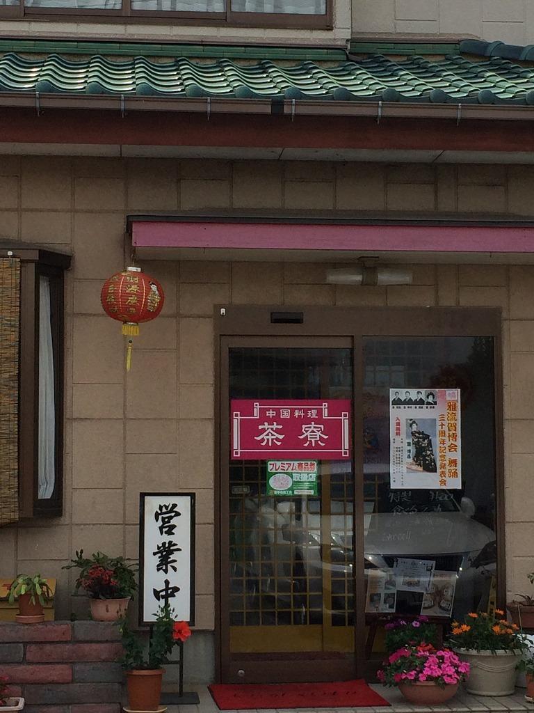 中国料理茶寮