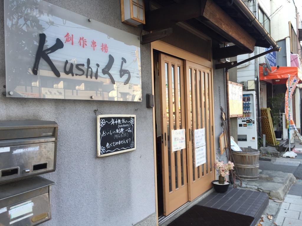 Kushiくら