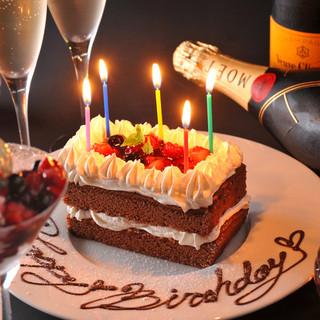 記念日、誕生日には大切な人と大切な時を...