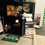 神田 天府 - 一階の入口。お店は地下です