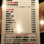神田 天府 - 定食メニュー