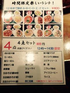 神田 天府 - 時間限定ランチメニュー