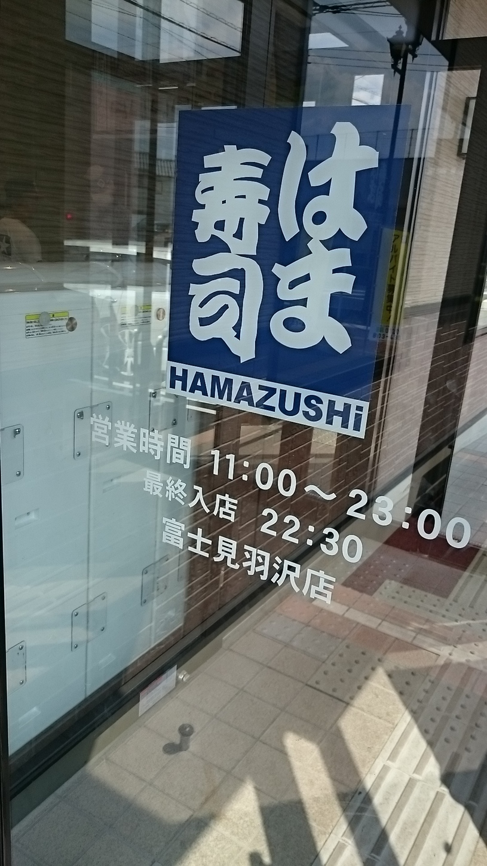 はま寿司 富士見羽沢店