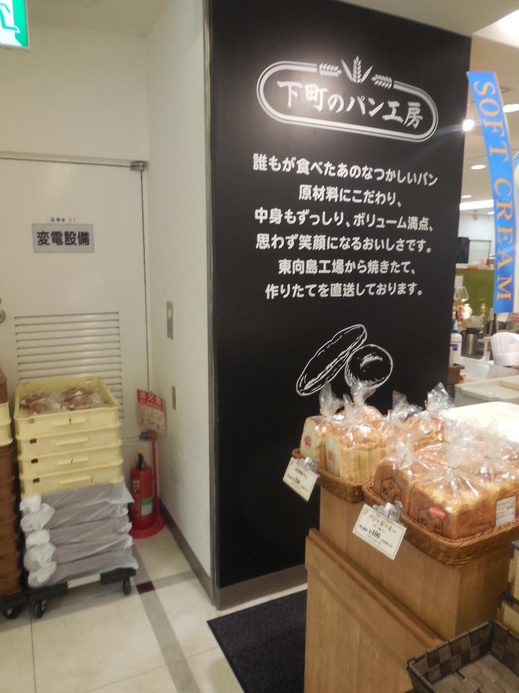下町のパン工房 亀戸店
