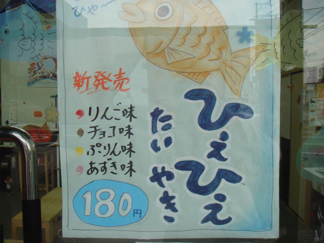 たい焼きわらしべ 伊賀上野店