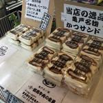 銘柄牛肉の佐藤 - 亀戸名物らしい?