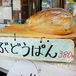 柳屋洋菓子店 - 一番人気のぶどうパン