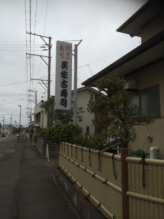 美佐古寿司