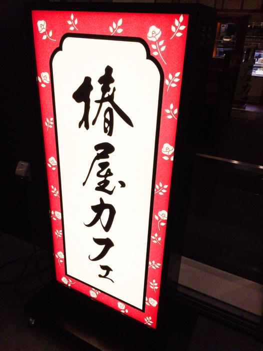 椿屋カフェ フレンテ笹塚店