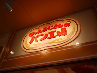 ジャムおじさんのパン工場 名古屋店