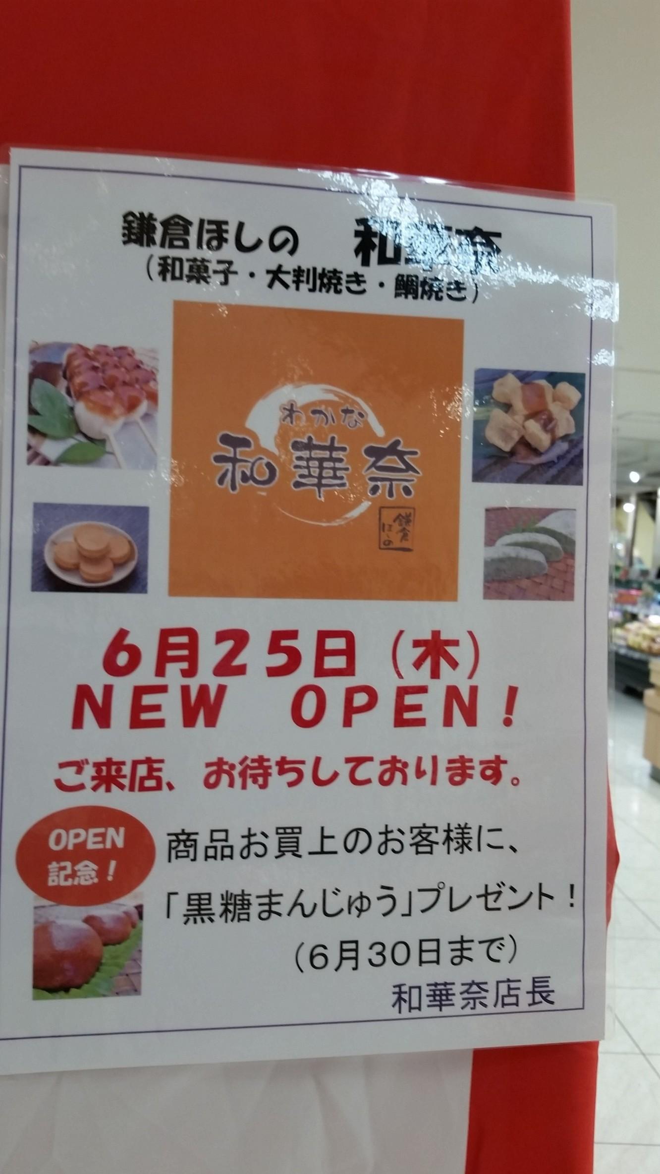 和華奈 中央林間とうきゅう店