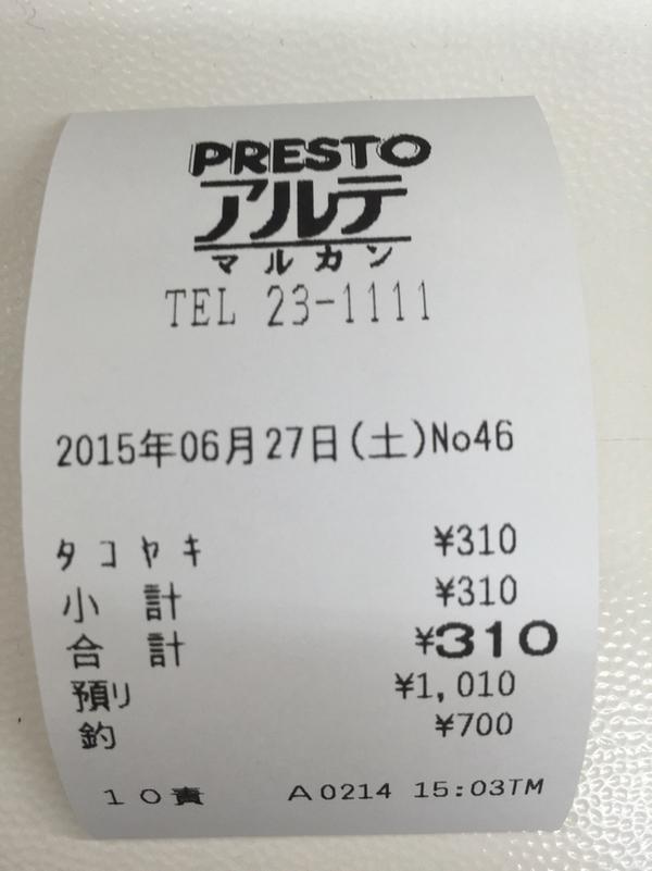 プレスト アルテマルカン桜台店