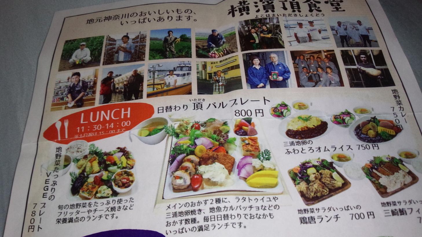 横濱頂食堂