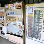 あらいやオートコーナー - これが噂の自販機ですw 真ん中が弁当用ですw 右は使ってないようですw