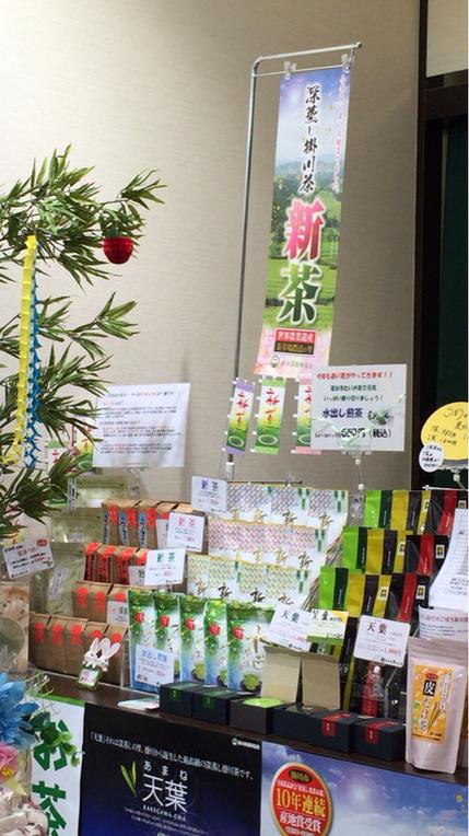 お茶の実の雪うさぎ工房 ららぽーと磐田店