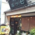 39399224 - 高円寺のジモに愛される七つ森