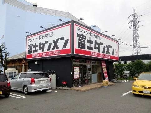 富士タンメン