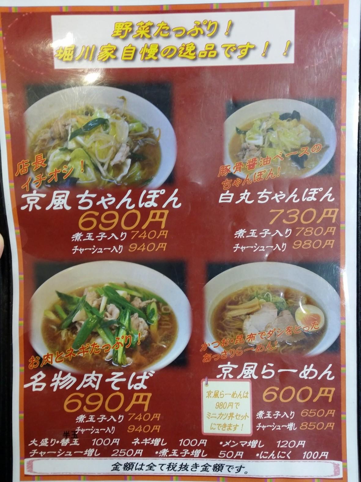 堀川家 円町店