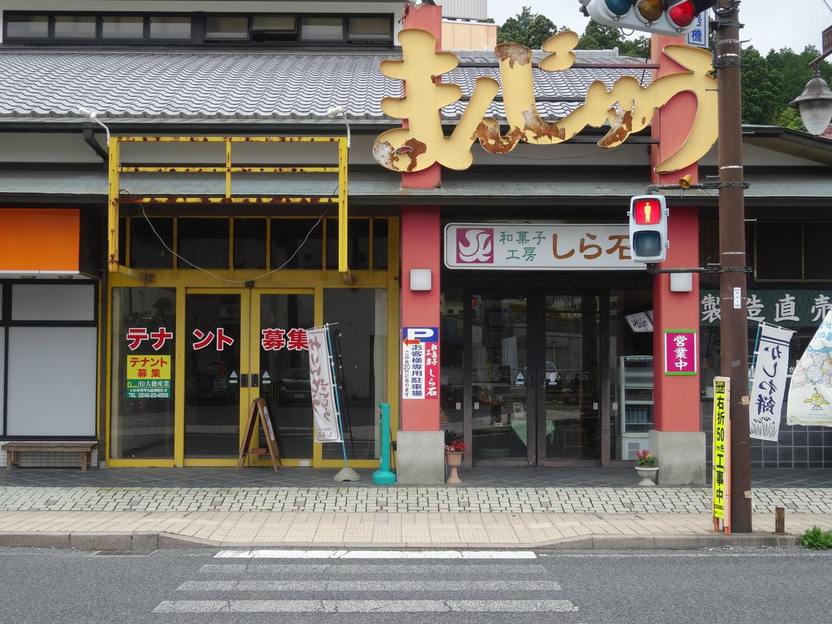 和菓子工房 しら石 湯本中央店