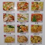 39416332 - 麺 ご飯メニュー