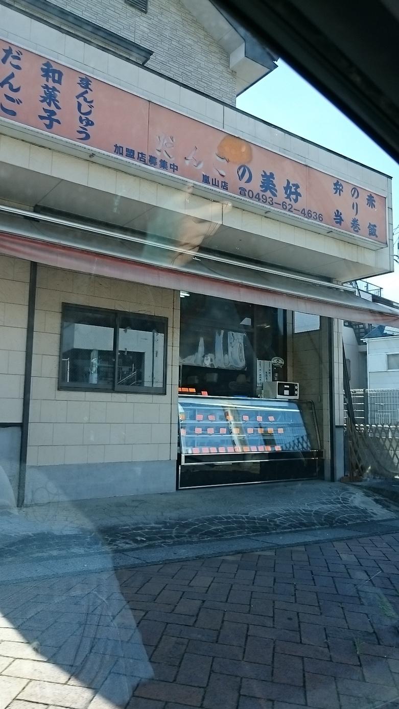 美好 嵐山店