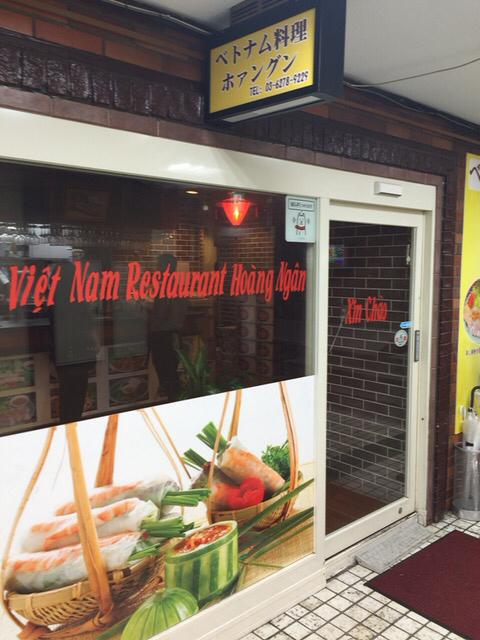 ベトナム料理 ホァングン 新大久保店