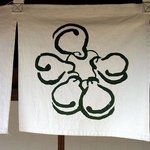 五十鈴茶屋 五十鈴川店 - お店のロゴです。